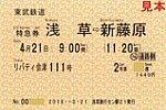 リバティ運行開始1周年記念号特急券リバティ会津111号