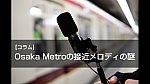 /osaka-subway.com/wp-content/uploads/2018/04/3_7.jpg