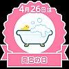 風呂の日,a bath's day