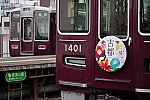 淡路駅342
