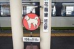 大館駅01