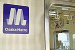 /osaka-subway.com/wp-content/uploads/2018/04/DSC00894.jpg