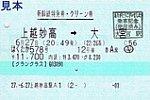 新幹線特急券・グリーン券はくたか578号W7系