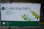 日生中央駅02