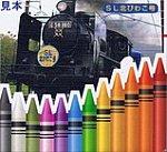 SL北びわこ号12色クレヨン箱