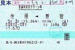 お座敷成田・佐原号普通列車用グリーン券東京駅MR962発行