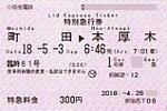 小田急あしがら号特別急行券新宿西下06発行