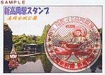 20161105北陸新幹線新高岡駅記念スタンプ台紙1