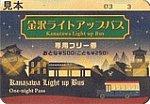 金沢ライトアップバス専用フリー券表