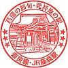 JR藤森駅のスタンプ。