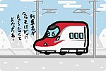 JR東日本 E6系