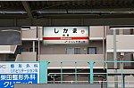 飾磨駅01