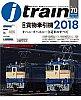 j train (ジェイ・トレイン) 2018年7月号