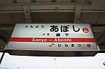 山陽網干駅05