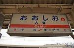 大塩駅01
