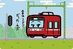 京急電鉄 2000形