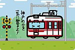 神戸電鉄 1000系・1100系・1300系・1500系