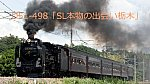 /rail.travair.jp/wp-content/uploads/2018/05/tochigi-530x298.jpg