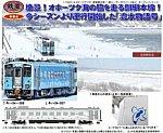 トミーテック 283195 キハ54 500番代「流氷物語号」