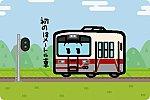由利高原鉄道 YR-2000形