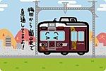 阪電鉄急 6300系「京とれいん」