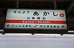 山陽明石駅01