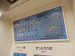 湘南モノレール湘南江の島駅 運賃表