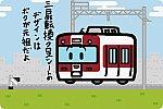 近鉄 5200系
