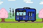 若桜鉄道 WT3000形「昭和」
