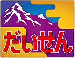 /img01.shiga-saku.net/usr/e/b/a/ebatetsu/app-072178700s1531176145.jpg