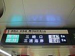 都営線の駅案内表示器の表示