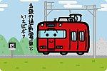 名古屋鉄道 6000系5~8次車