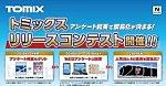 /yimg.orientalexpress.jp/wp-content/uploads/2018/07/Releasecontest_1-280x146.jpg