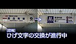 /osaka-subway.com/wp-content/uploads/2018/07/DSC00234.jpg