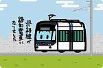 富山ライトレール TLR0600形