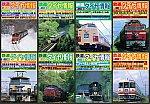 鉄道ダイヤ情報(1984〜1986年)