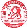 道の駅熊野・花の窟のスタンプ。