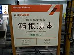ht-hakoneyumoto1.jpg