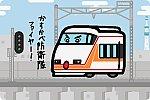 東武鉄道 100系「スペーシア」