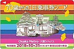 /osaka-subway.com/wp-content/uploads/2018/09/118823114827.jpg