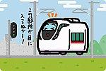 JR東日本 E657系