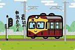 国鉄 70系(新潟色)