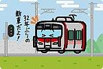 JR西日本 227系0番台