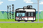 富山地方鉄道 14760形