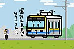 横浜高速鉄道 Y000系 こどもの国線