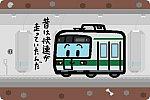 神戸市交通局 3000形 西神・山手線