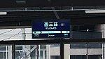 180921up西三荘ー1