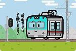上毛電鉄 700型