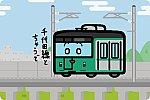 神戸市交通局 6000形 西神・山手線
