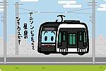 札幌市交通局 1100形「シリウス」